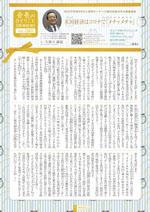わく夢2020年6月号【賃貸経営】