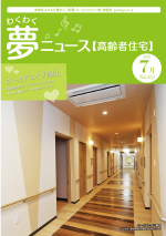 わく夢2020年7月号【高齢者住宅】