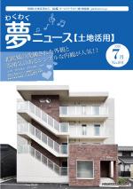 わく夢2020年7月号【土地活用】