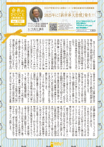 わく夢2020年7月号【賃貸経営】