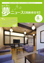 わく夢2020年8月号【高齢者住宅】