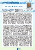 わく夢2020年8月号【土地活用】