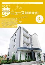 わく夢2020年8月号【賃貸経営】