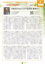 わく夢2020年9月号【高齢者住宅】