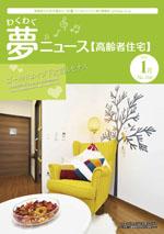 わく夢2021年1月号【高齢者住宅】