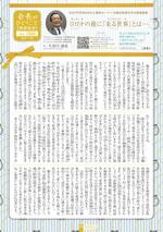 わく夢2021年3月号【賃貸経営】