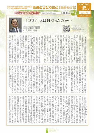 わく夢2021年4月号【高齢者住宅】