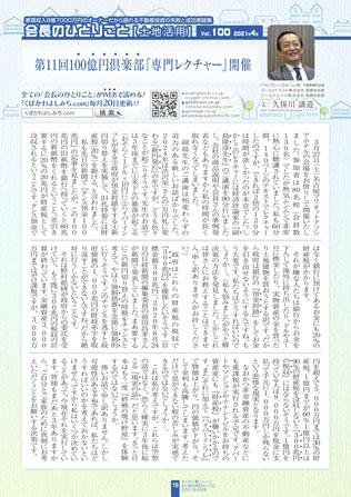 わく夢2020年9月号【土地活用】