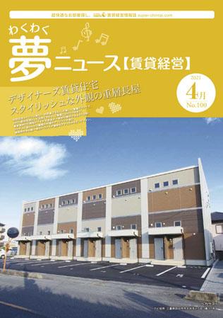 わく夢2020年9月号【賃貸経営】