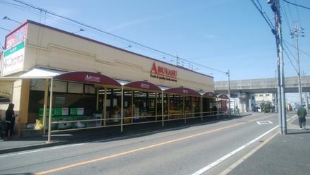 アブヤス春田店