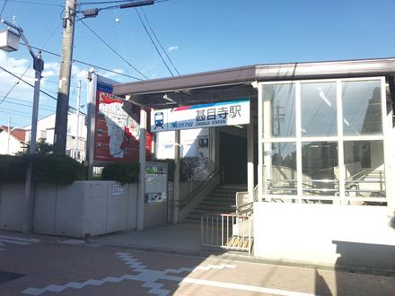 名鉄津島線甚目寺駅  1,300m(徒歩約17分)