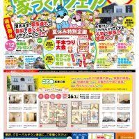 【グローバルタウン津店】グローバルタウン 家づくりフェア開催!