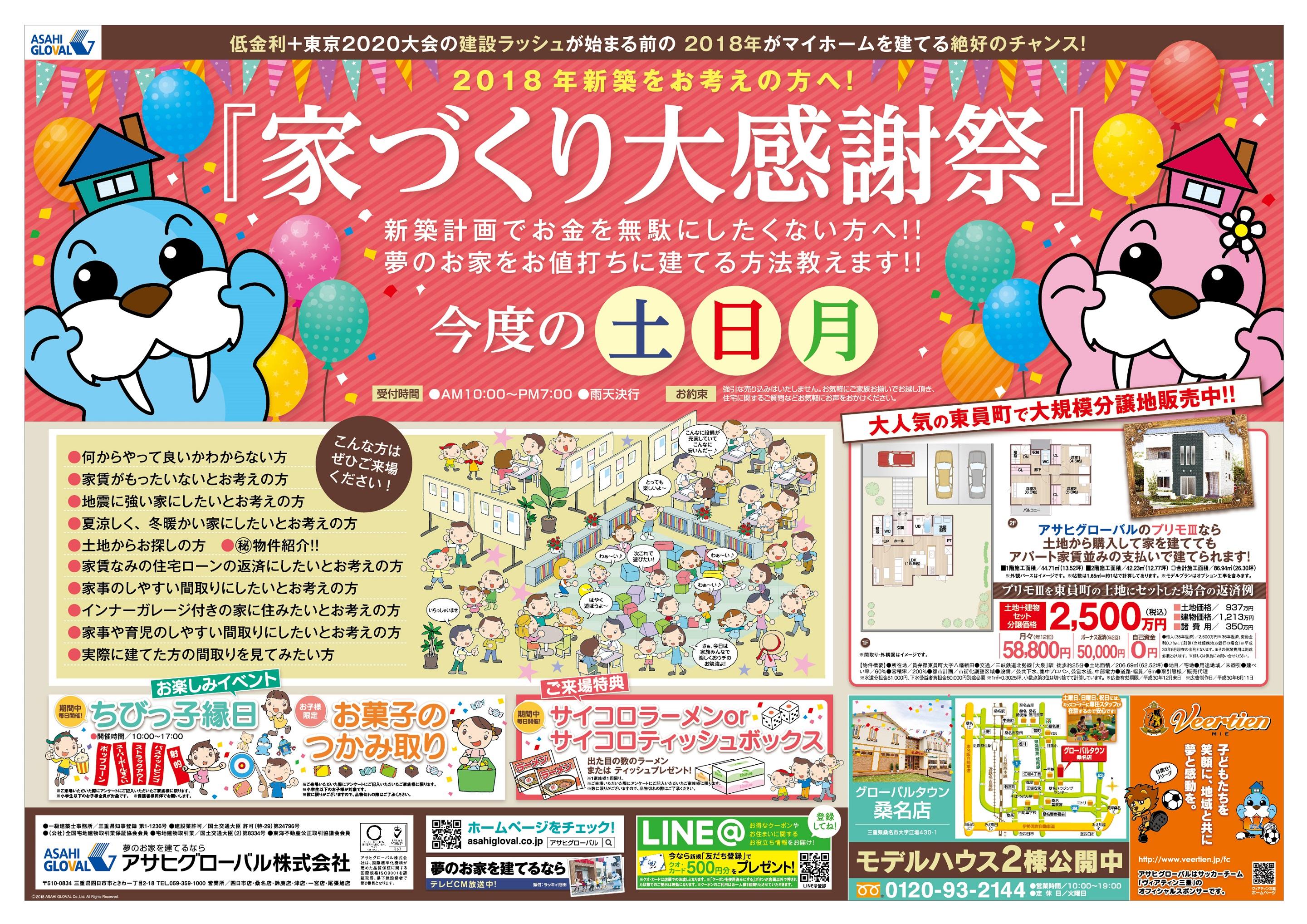 【グローバルタウン桑名店】家づくり大感謝祭 開催!
