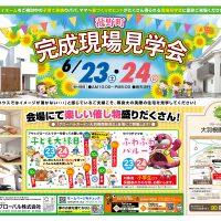 【グローバルタウン四日市店】菰野町 完成現場見学会 開催!