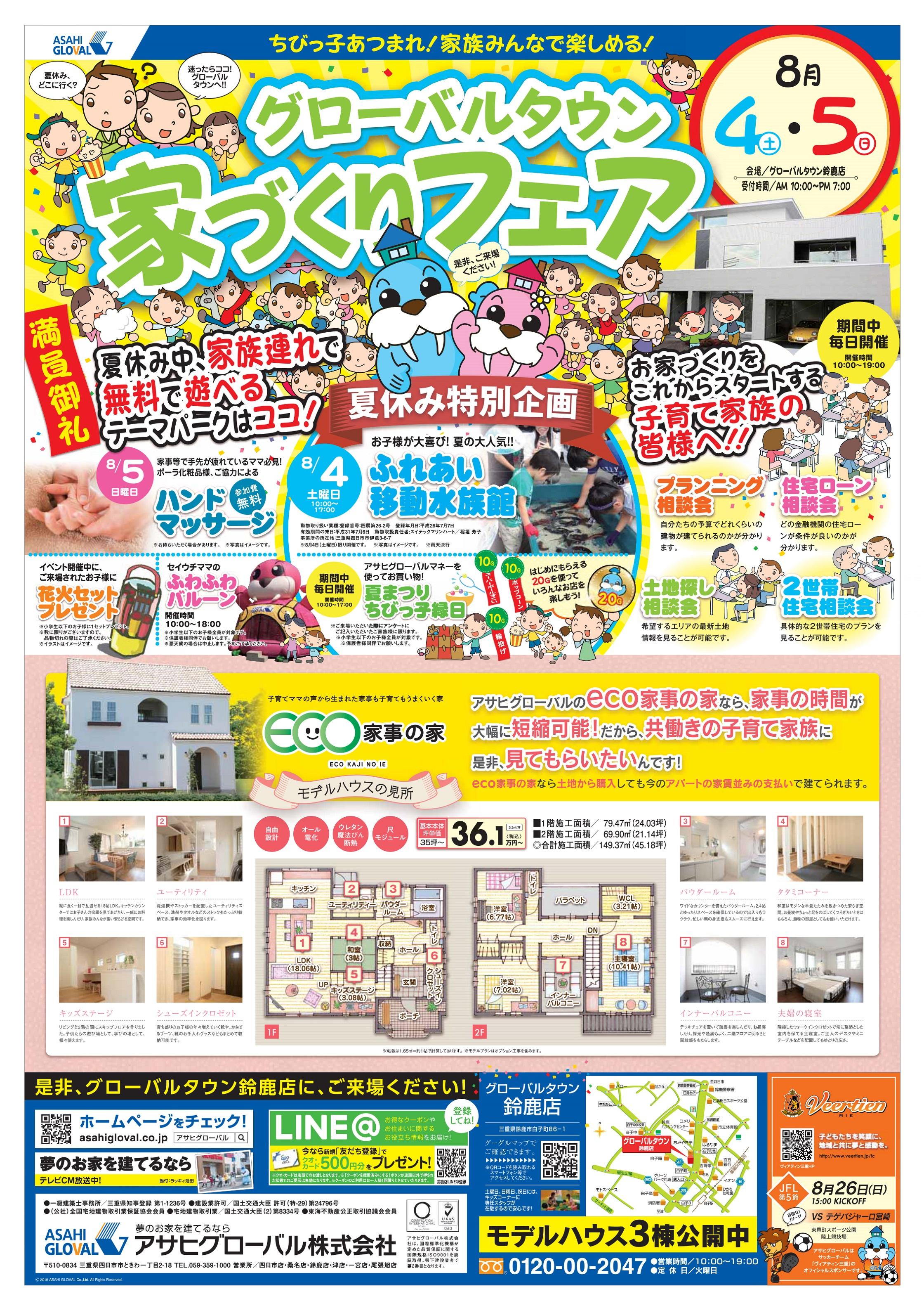 【グローバルタウン鈴鹿店】グローバルタウン 家づくりフェア 開催!