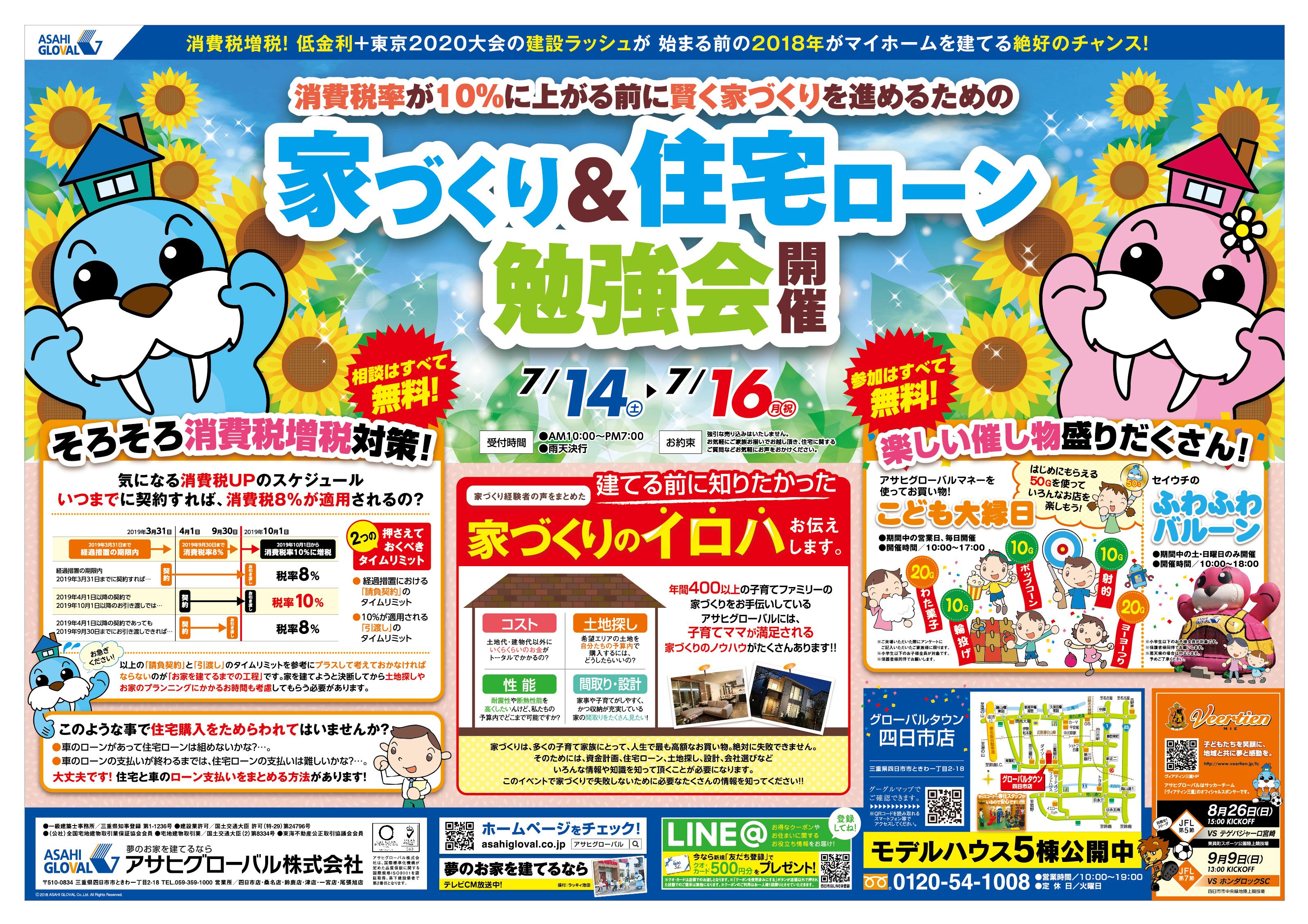 【グローバルタウン四日市店】家づくり&住宅ローン勉強会 開催!