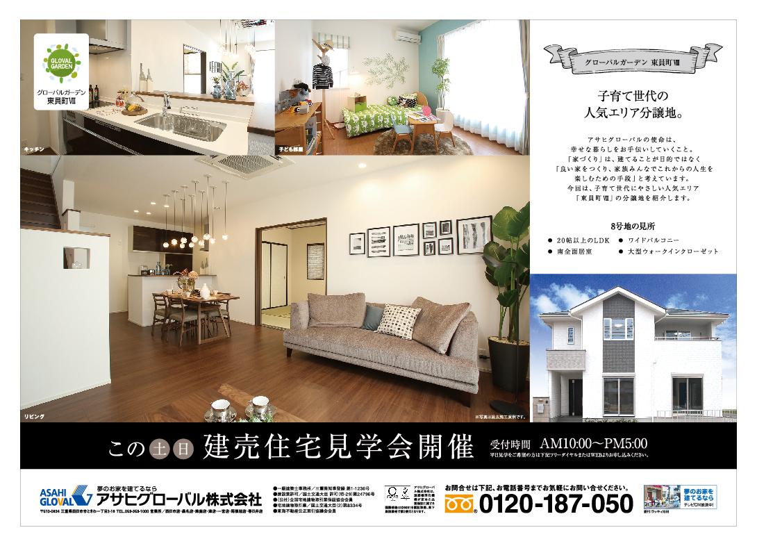 【東員町】東員町Ⅷ 建売住宅見学会開催!!