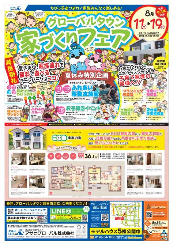 【グローバルタウン四日市店】グローバルタウン 家づくりフェア 開催!