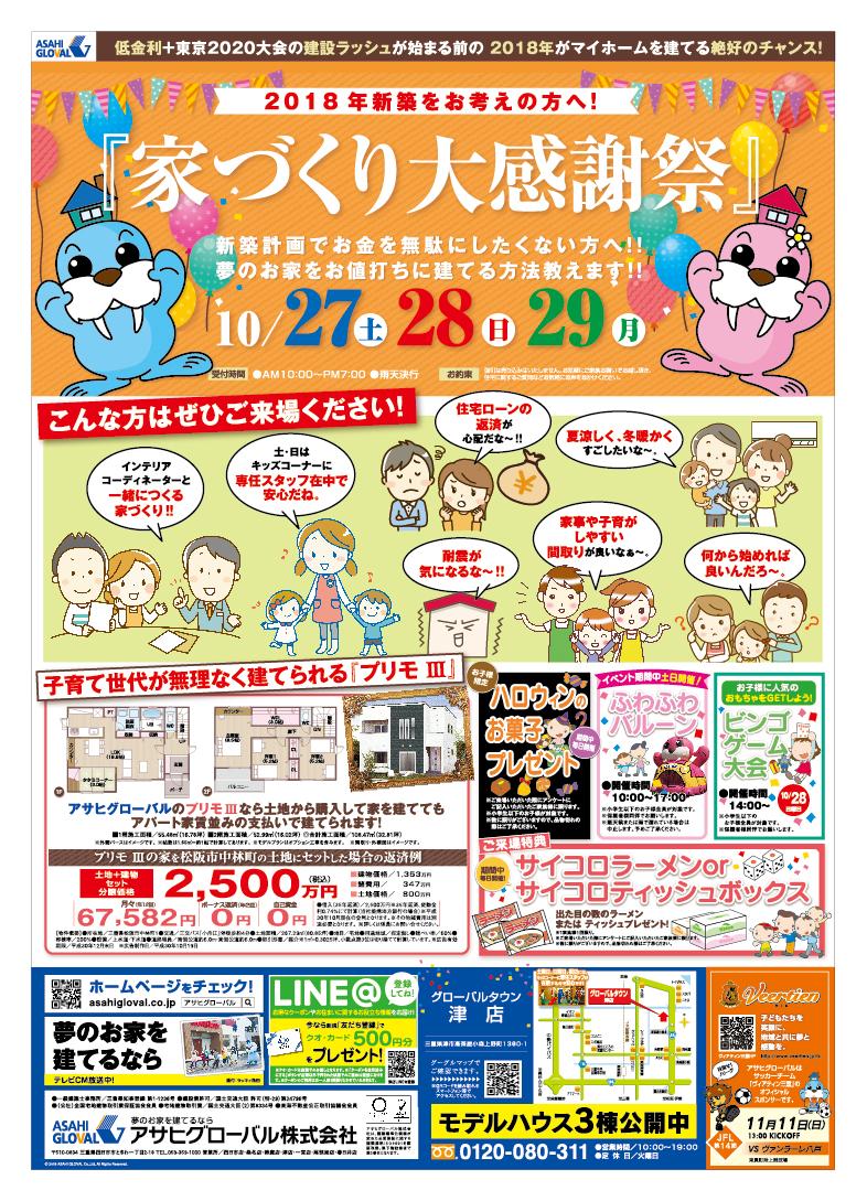 【グローバルタウン津店】家づくり大感謝祭 開催!
