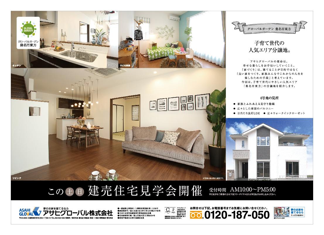 【桑名市】桑名市東方 建売住宅見学会開催!!