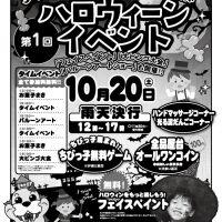 【グローバルタウン尾張旭店】ハロウィーンイベント開催!