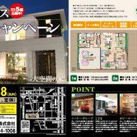 【グローバルタウン四日市店】モデルハウス ご来場キャンペーン開催!