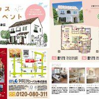 【グローバルタウン津店】モデルハウス3棟公開イベント開催!