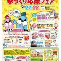 【グローバルタウン桑名店】家づくり応援フェア 開催!