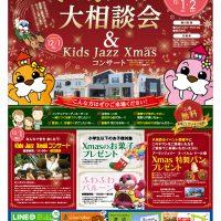 【グローバルタウン津店】冬の家づくり大相談会 & Kids Jazz 開催!!