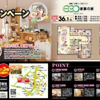 【グローバルタウン鈴鹿店】モデルハウス ご来場キャンペーン!