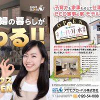 【グローバルタウン四日市店】モデルハウス見学会OPEN