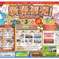 【グローバルタウン鈴鹿店】新春初売!家づくりフェア 開催!