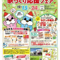 【グローバルタウン鈴鹿店】家づくり応援フェア 開催!