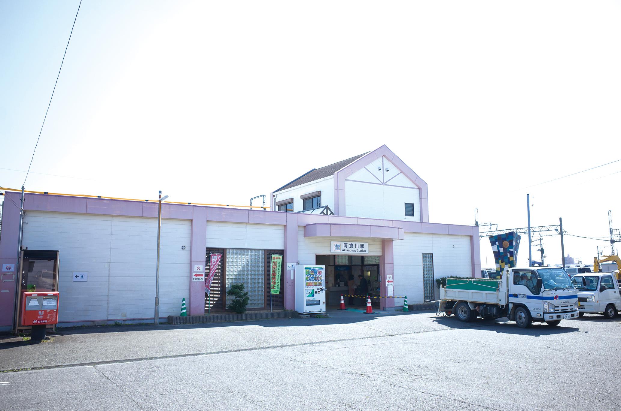 近鉄名古屋線「阿倉川」駅 徒歩約34分 2,700m