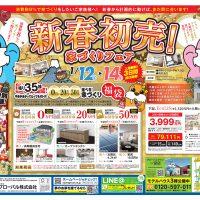 【グローバルタウン一宮店】新春初売!家づくりフェア 開催!