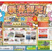 【グローバルタウン春日井店】1/19→20 新春初売!家づくりフェア 開催!