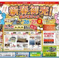 【グローバルタウン春日井店】1/26→27 新春初売!家づくりフェア 開催!