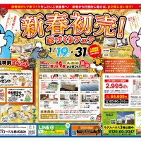 【グローバルタウン鈴鹿店】1/19→31 新春初売!家づくりフェア 開催!