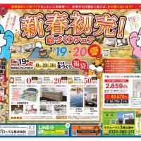 【グローバルタウン津店】1/19→20 新春初売!家づくりフェア 開催!