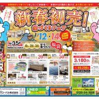【グローバルタウン四日市店】新春初売!家づくりフェア 開催!