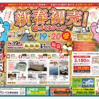 【グローバルタウン四日市店】1/19→20 新春初売!家づくりフェア 開催!