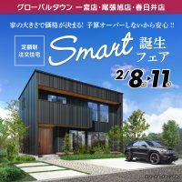 定額制注文住宅Smartフェアのお知らせ
