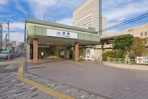 JR・近鉄「津」駅 車で約10分(約6500m)