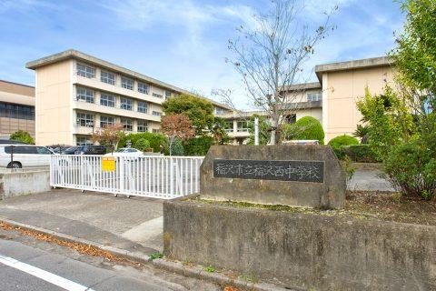 稲沢西中学校 徒歩約22分(1700m)