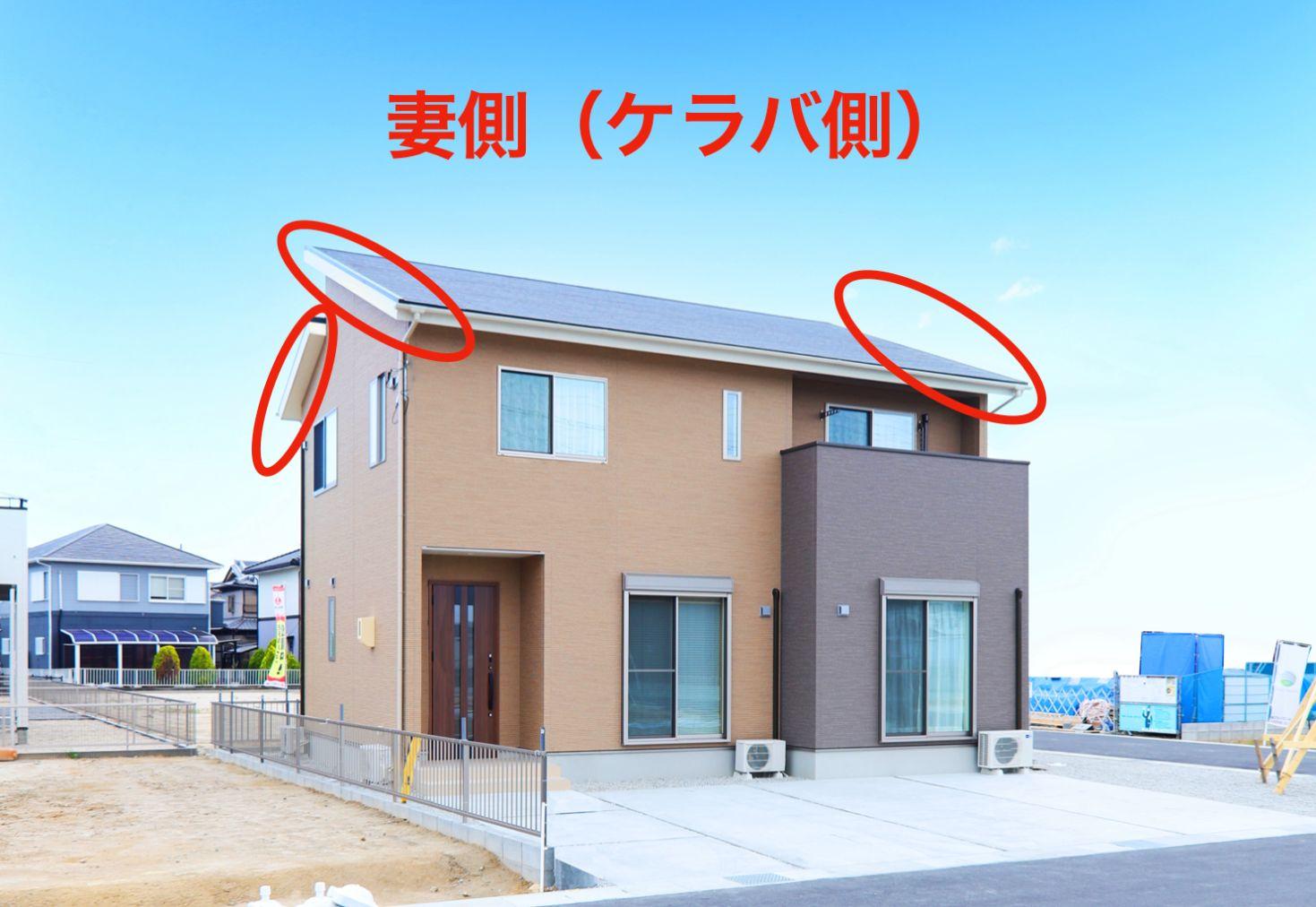 片流れ屋根 妻側(ケラバ側)