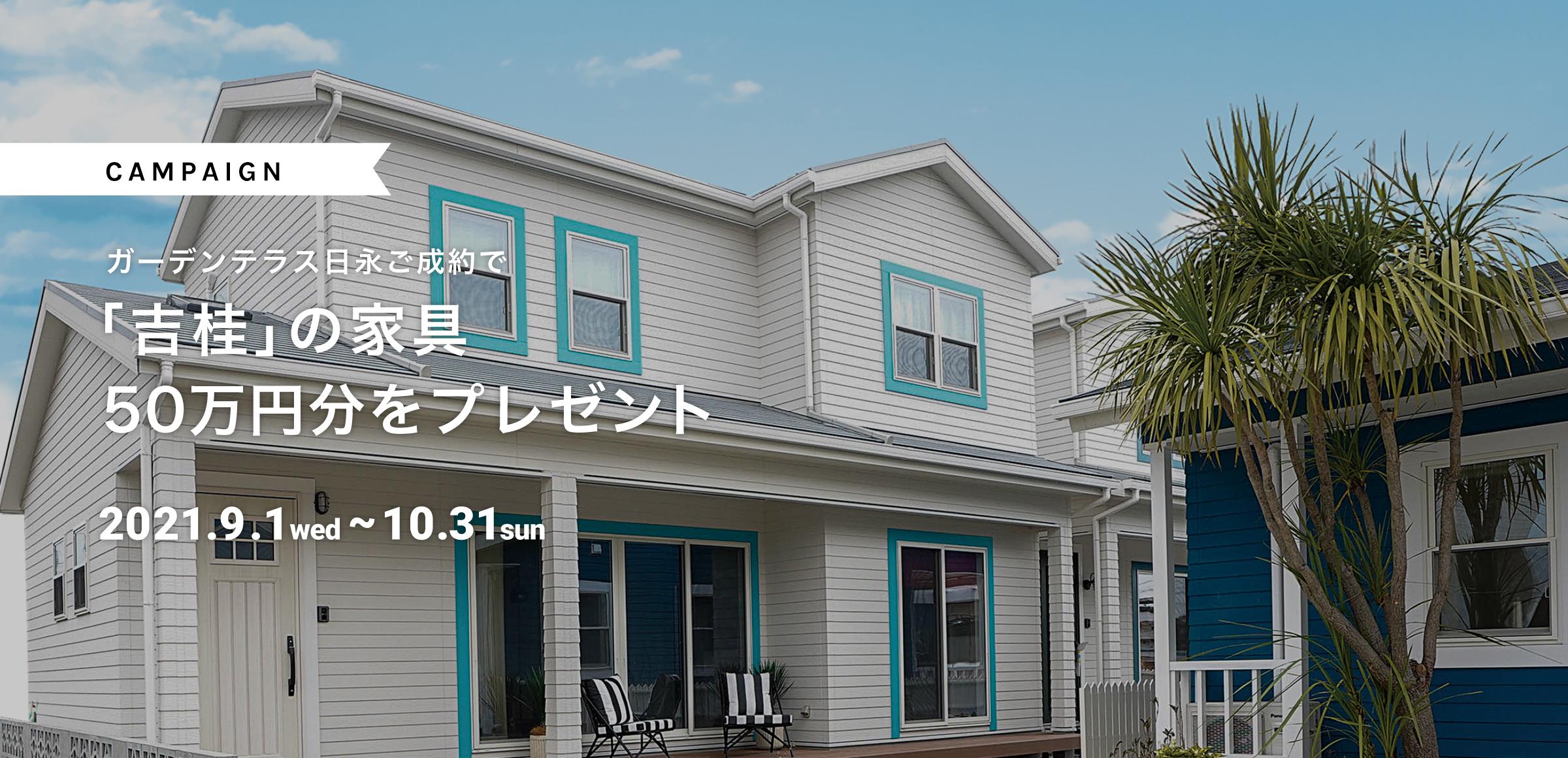 建売住宅ご成約で「吉桂」の家具を約50万円分の選べるプレゼント