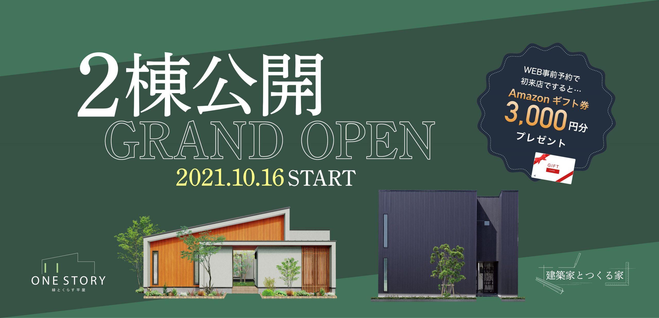 四日市店モデルハウス2棟公開
